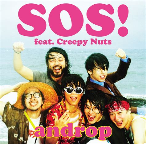 androp SOS! feat